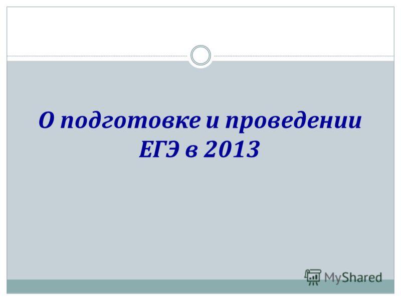 О подготовке и проведении ЕГЭ в 2013