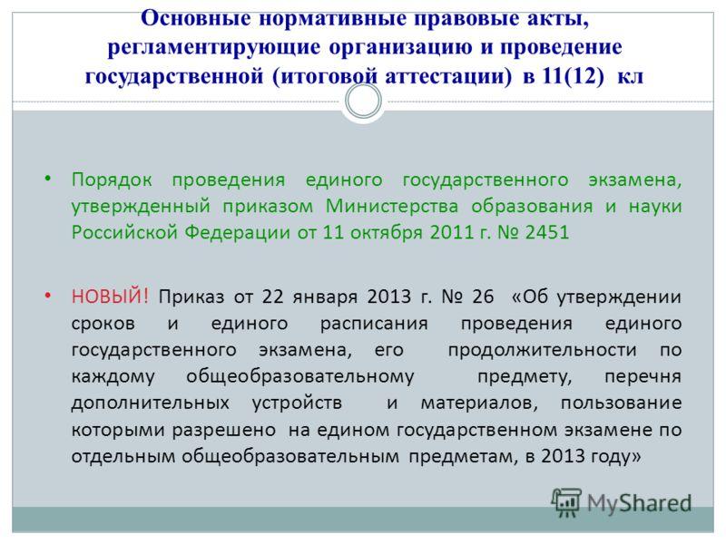 Основные нормативные правовые акты, регламентирующие организацию и проведение государственной (итоговой аттестации) в 11(12) кл Порядок проведения единого государственного экзамена, утвержденный приказом Министерства образования и науки Российской Фе