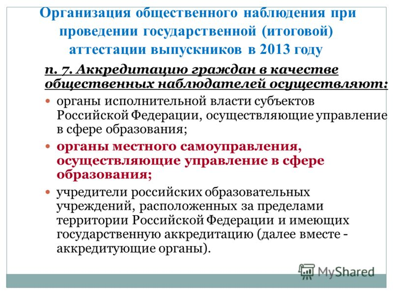п. 7. Аккредитацию граждан в качестве общественных наблюдателей осуществляют: органы исполнительной власти субъектов Российской Федерации, осуществляющие управление в сфере образования; органы местного самоуправления, осуществляющие управление в сфер