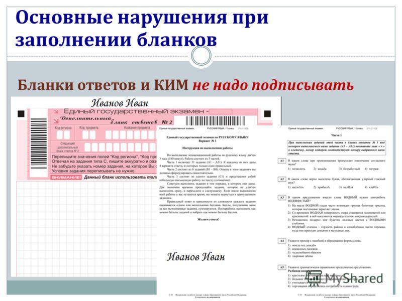 Основные нарушения при заполнении бланков Бланки ответов и КИМ не надо подписывать