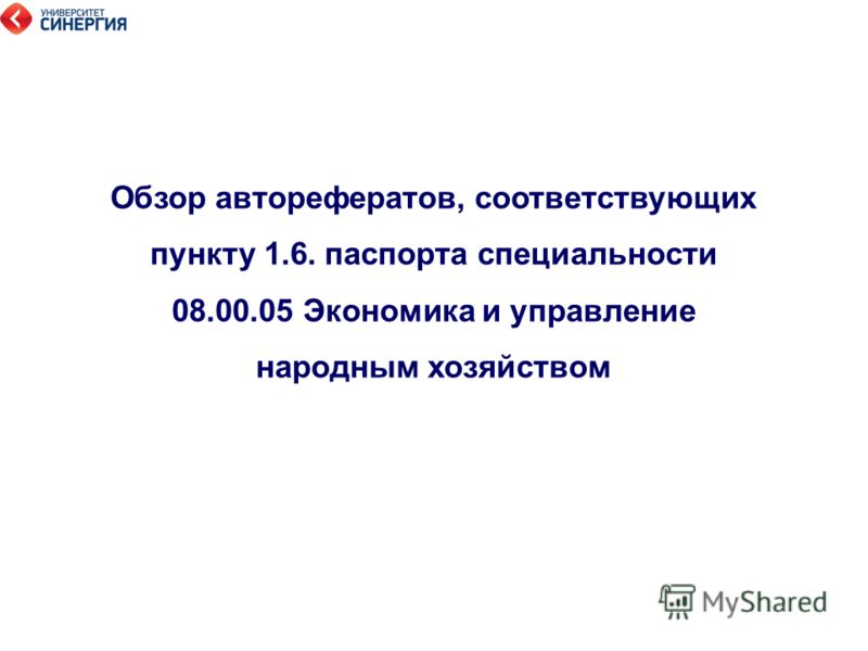 Обзор авторефератов, соответствующих пункту 1.6. паспорта специальности 08.00.05 Экономика и управление народным хозяйством