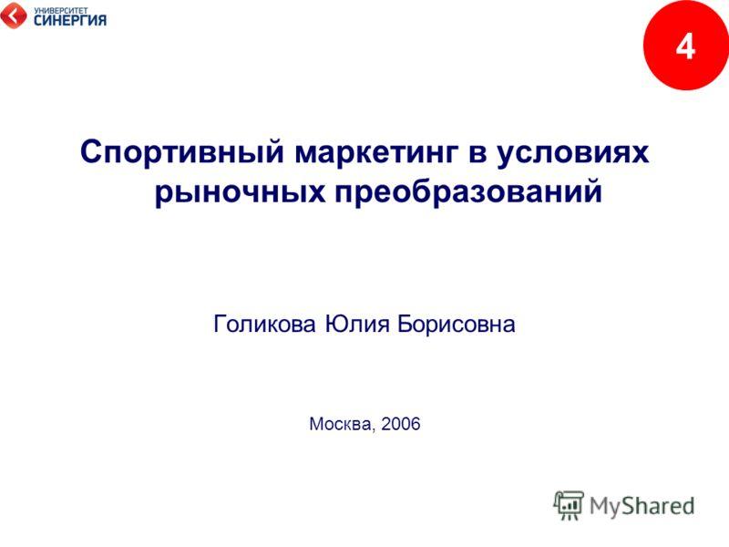 Спортивный маркетинг в условиях рыночных преобразований Голикова Юлия Борисовна Москва, 2006 4