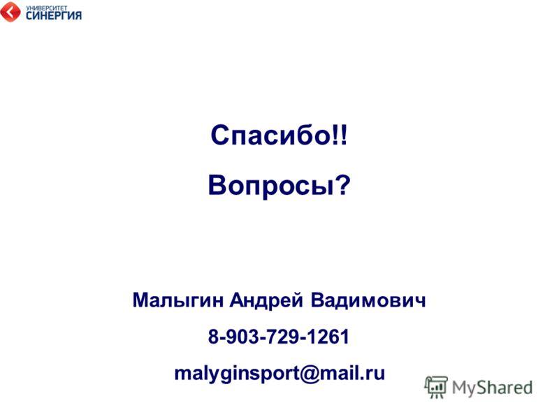 Спасибо!! Вопросы? Малыгин Андрей Вадимович 8-903-729-1261 malyginsport@mail.ru