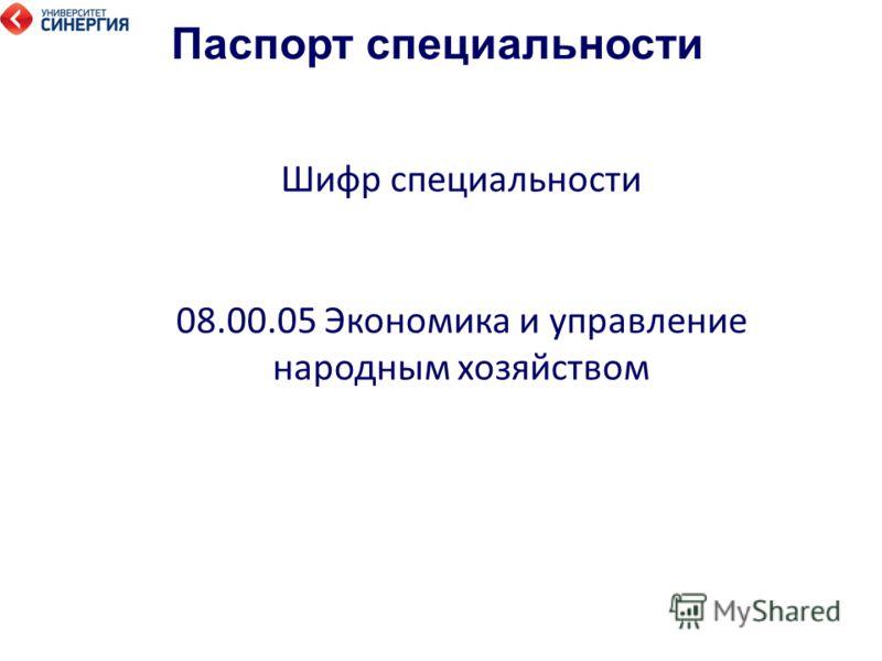 Паспорт специальности Шифр специальности 08.00.05 Экономика и управление народным хозяйством