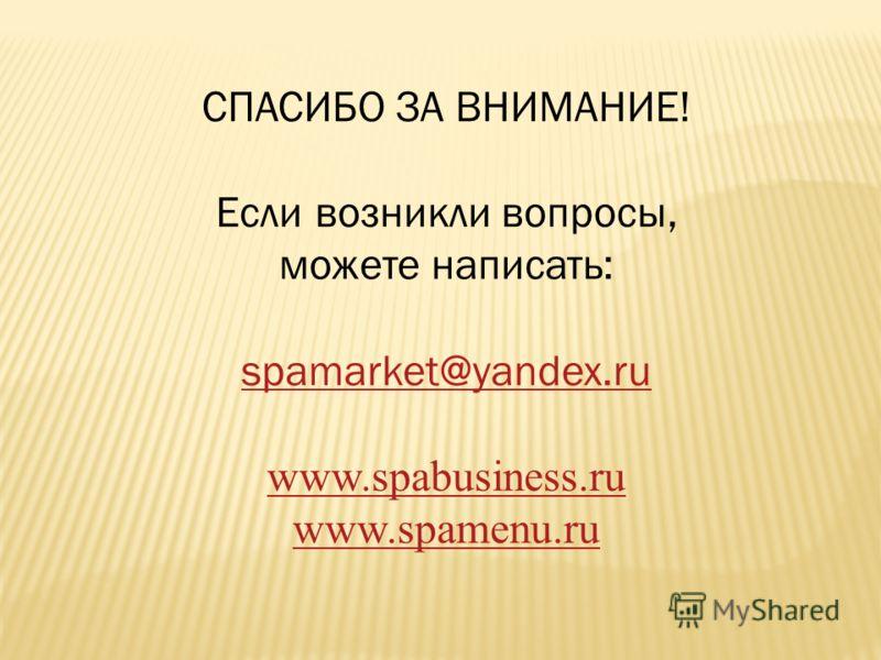 СПАСИБО ЗА ВНИМАНИЕ! Если возникли вопросы, можете написать: spamarket@yandex.ru www.spabusiness.ru www.spamenu.ru spamarket@yandex.ru www.spabusiness.ru www.spamenu.ru