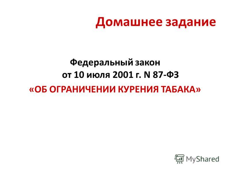 Домашнее задание Федеральный закон от 10 июля 2001 г. N 87-ФЗ «ОБ ОГРАНИЧЕНИИ КУРЕНИЯ ТАБАКА»