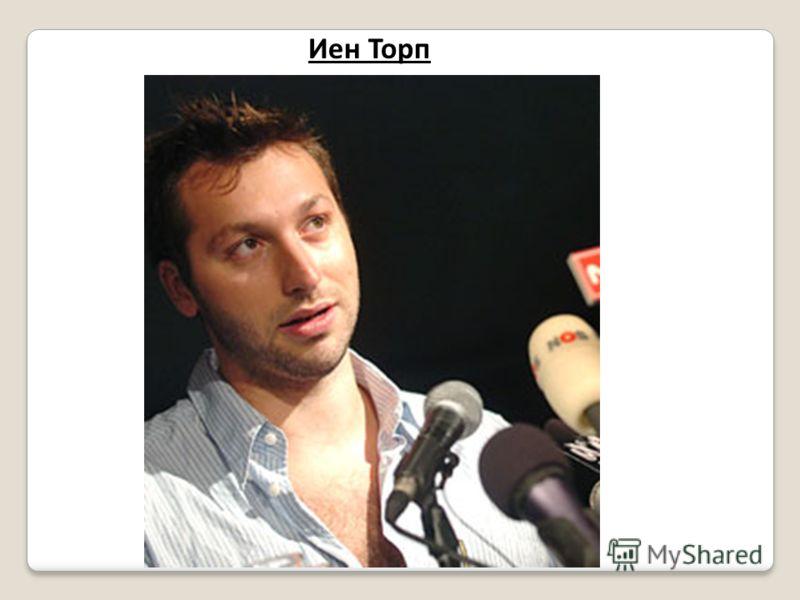 Иен Торп