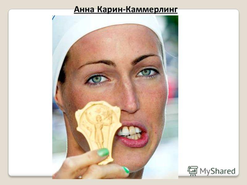Анна Карин-Каммерлинг