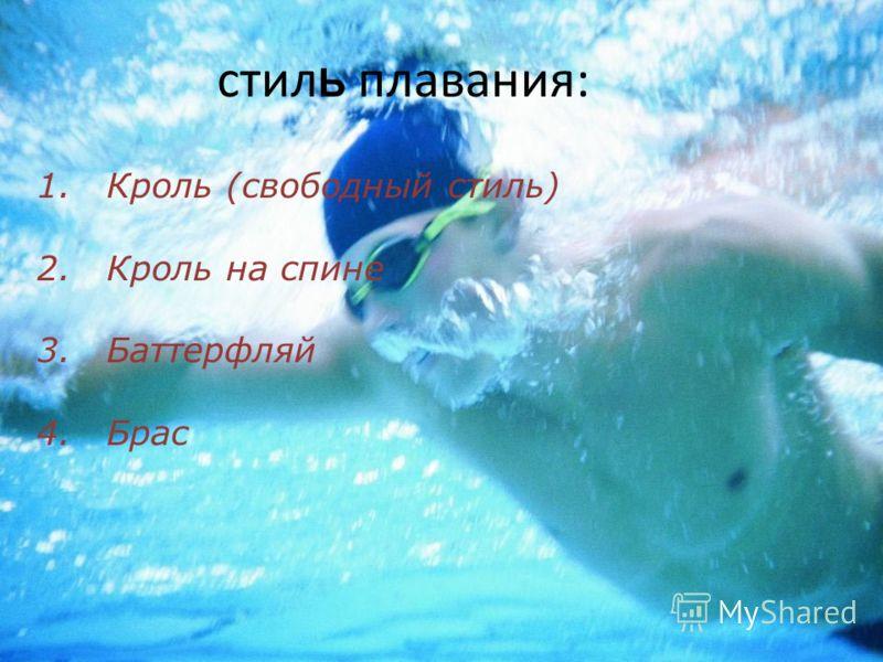 стил Ь плавания: 1. Кроль (свободный стиль) 2. Кроль на спине 3. Баттерфляй 4. Брас
