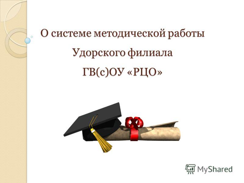 О системе методической работы Удорского филиала ГВ(с)ОУ «РЦО»