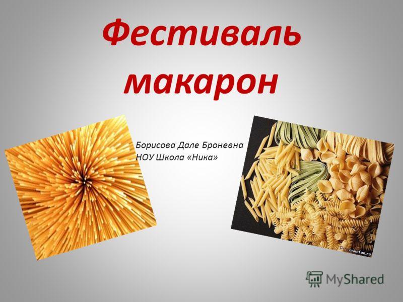 Фестиваль макарон Борисова Дале Броневна НОУ Школа «Ника»