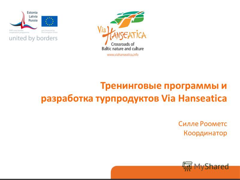Тренинговые программы и разработка турпродуктов Via Hanseatica Силле Роометс Коoрдинaтoр