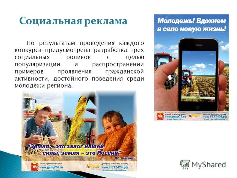 Социальная реклама По результатам проведения каждого конкурса предусмотрена разработка трёх социальных роликов с целью популяризации и распространении примеров проявления гражданской активности, достойного поведения среди молодёжи региона.