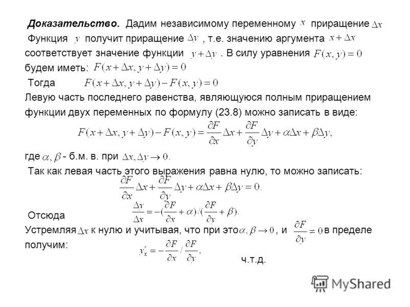 Доказательство. Дадим независимому переменному приращение Функция получит приращение, т.е. значению аргумента соответствует значение функции. В силу уравнения будем иметь: Тогда Левую часть последнего равенства, являющуюся полным приращением функции