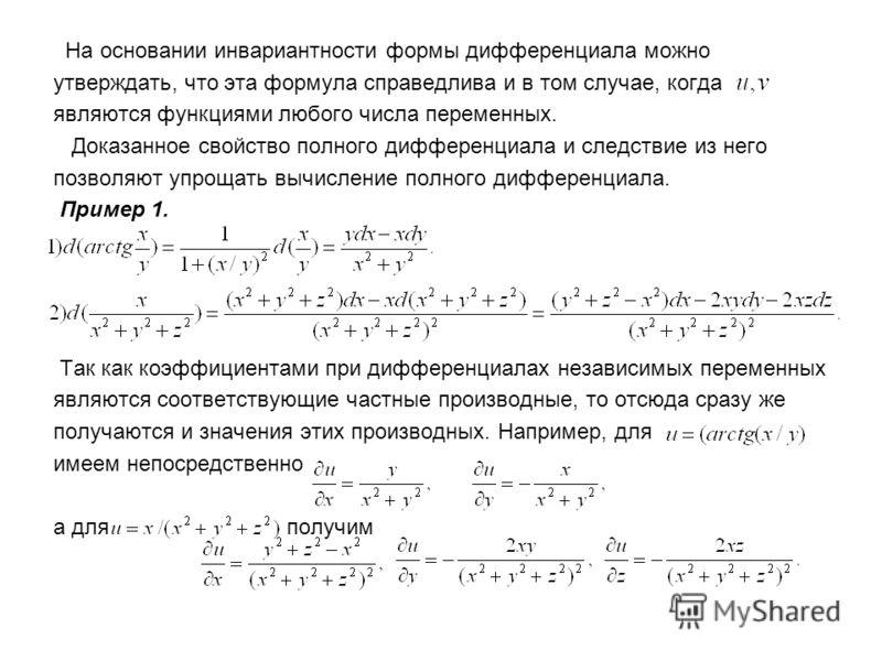 На основании инвариантности формы дифференциала можно утверждать, что эта формула справедлива и в том случае, когда являются функциями любого числа переменных. Доказанное свойство полного дифференциала и следствие из него позволяют упрощать вычислени
