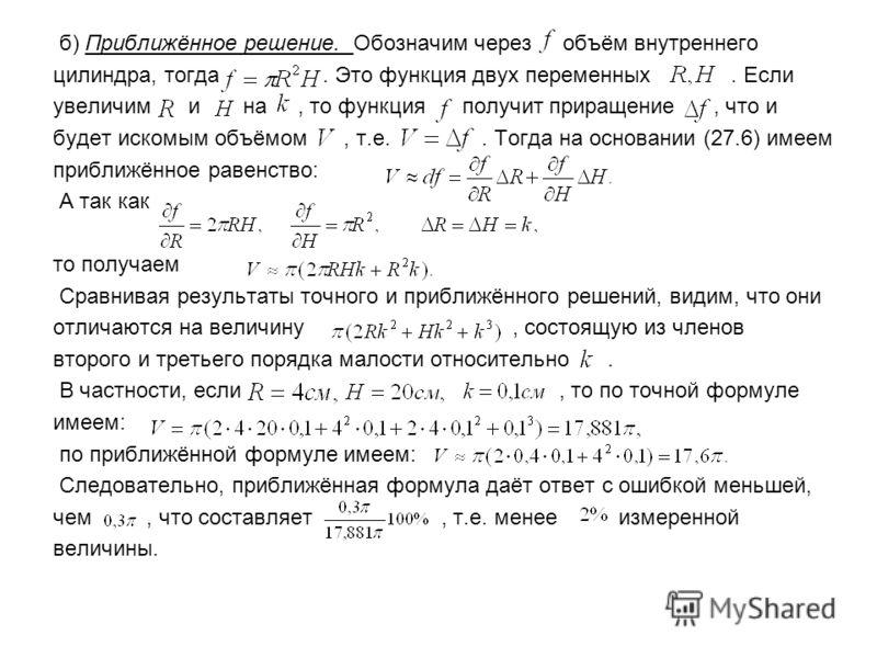 б) Приближённое решение. Обозначим через объём внутреннего цилиндра, тогда. Это функция двух переменных. Если увеличим и на, то функция получит приращение, что и будет искомым объёмом, т.е.. Тогда на основании (27.6) имеем приближённое равенство: А т