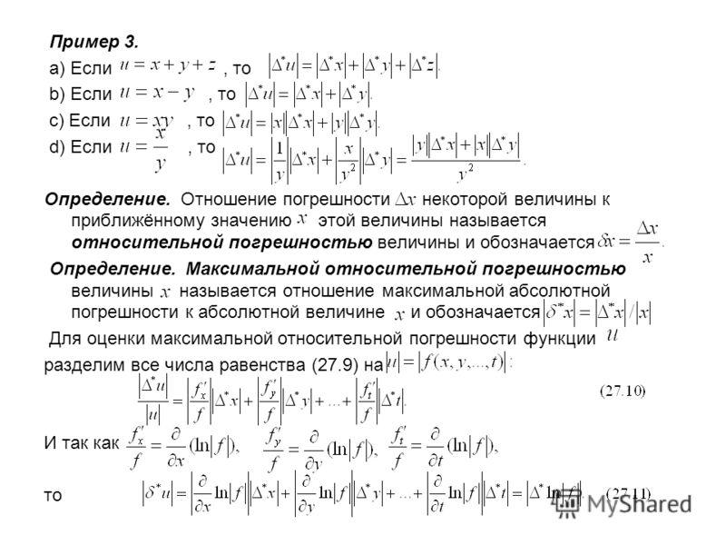 Пример 3. а) Если, то b) Если, то с) Если, то d) Если, то Определение. Отношение погрешности некоторой величины к приближённому значению этой величины называется относительной погрешностью величины и обозначается Определение. Максимальной относительн