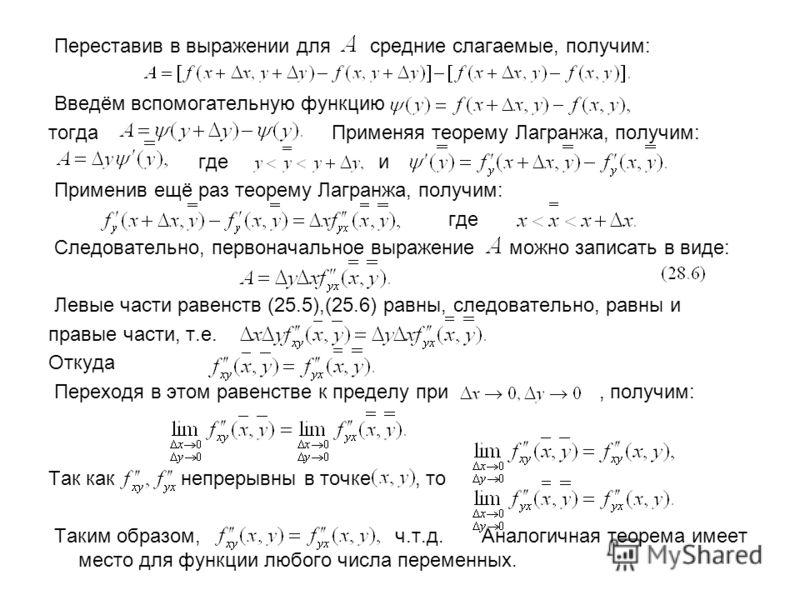 Переставив в выражении для средние слагаемые, получим: Введём вспомогательную функцию тогда Применяя теорему Лагранжа, получим: где и Применив ещё раз теорему Лагранжа, получим: где Следовательно, первоначальное выражение можно записать в виде: Левые