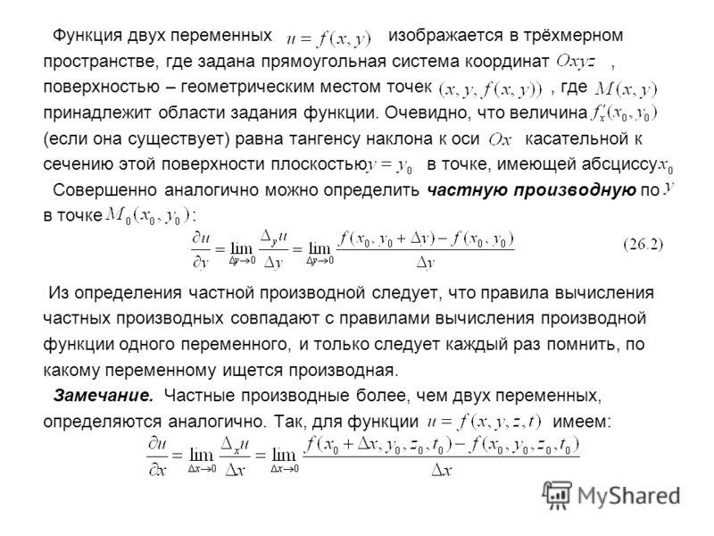 Функция двух переменных изображается в трёхмерном пространстве, где задана прямоугольная система координат, поверхностью – геометрическим местом точек, где принадлежит области задания функции. Очевидно, что величина (если она существует) равна танген
