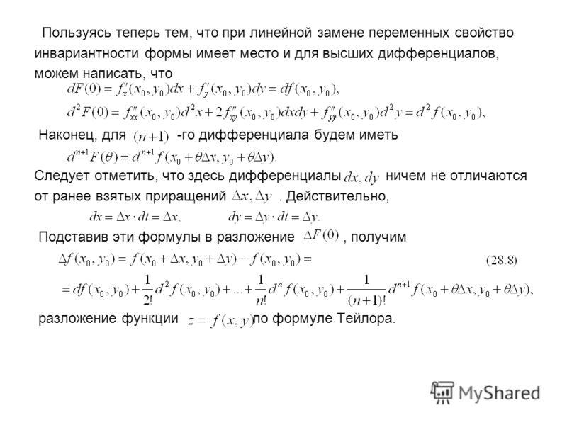 Пользуясь теперь тем, что при линейной замене переменных свойство инвариантности формы имеет место и для высших дифференциалов, можем написать, что Наконец, для -го дифференциала будем иметь Следует отметить, что здесь дифференциалы ничем не отличают