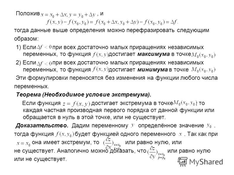 Положив, и тогда данные выше определения можно перефразировать следующим образом: 1) Если при всех достаточно малых приращениях независимых переменных, то функция достигает максимума в точке 2) Если при всех достаточно малых приращениях независимых п