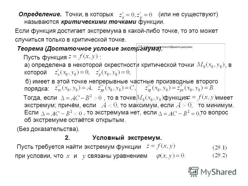 Определение. Точки, в которых (или не существуют) называются критическими точками функции. Если функция достигает экстремума в какой-либо точке, то это может случиться только в критической точке. Теорема (Достаточное условие экстремума). Пусть функци