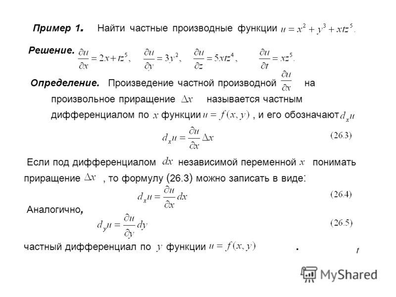 Пример 1. Найти частные производные функции Решение. Определение. Произведение частной производной на произвольное приращение называется частным дифференциалом по функции, и его обозначают Если под дифференциалом независимой переменной понимать прира