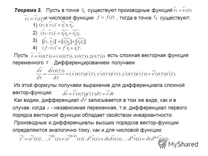 Теорема 3. Пусть в точке существуют производные функций и числовой функции, тогда в точке существуют: 1) 2) 3) 4) Пусть есть сложная векторная функция переменного. Дифференцированием получаем Из этой формулы получаем выражение для дифференциала сложн