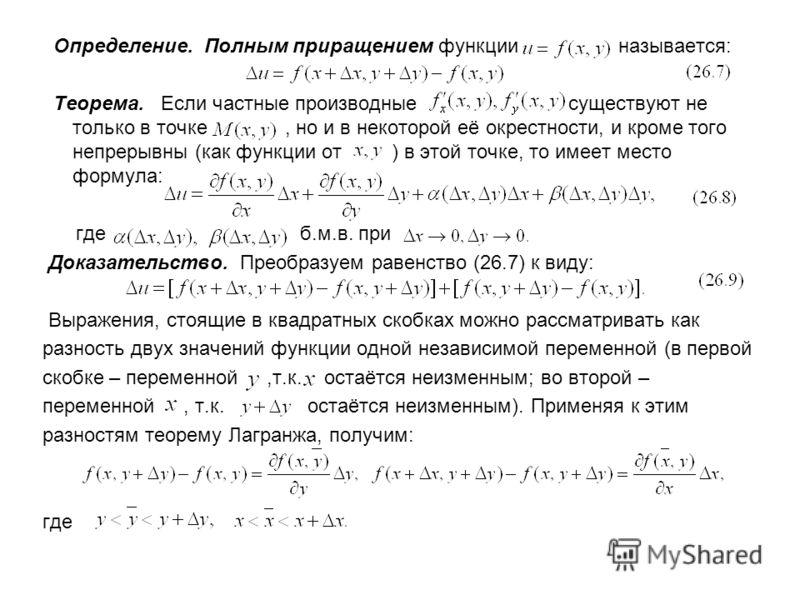 Определение. Полным приращением функции называется: Теорема. Если частные производные существуют не только в точке, но и в некоторой её окрестности, и кроме того непрерывны (как функции от ) в этой точке, то имеет место формула: где б.м.в. при Доказа