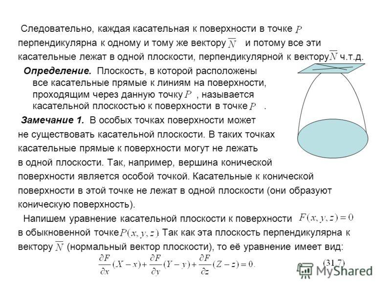Следовательно, каждая касательная к поверхности в точке перпендикулярна к одному и тому же вектору и потому все эти касательные лежат в одной плоскости, перпендикулярной к вектору ч.т.д. Определение. Плоскость, в которой расположены все касательные п
