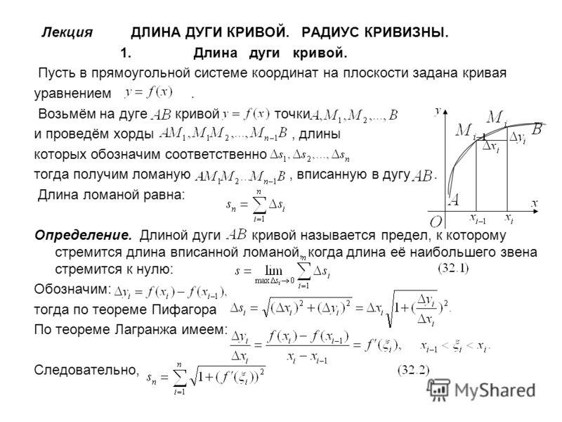 Лекция ДЛИНА ДУГИ КРИВОЙ. РАДИУС КРИВИЗНЫ. 1. Длина дуги кривой. Пусть в прямоугольной системе координат на плоскости задана кривая уравнением. Возьмём на дуге кривой точки и проведём хорды, длины которых обозначим соответственно тогда получим ломану