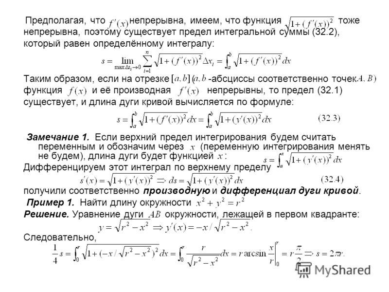Предполагая, что непрерывна, имеем, что функция тоже непрерывна, поэтому существует предел интегральной суммы (32.2), который равен определённому интегралу: Таким образом, если на отрезке ( -абсциссы соответственно точек функция и её производная непр