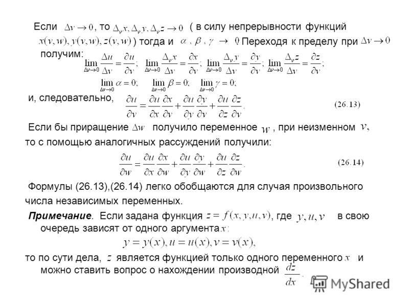 Если, то ( в силу непрерывности функций ) тогда и. Переходя к пределу при получим: и, следовательно, Если бы приращение получило переменное, при неизменном то с помощью аналогичных рассуждений получили: Формулы (26.13),(26.14) легко обобщаются для сл