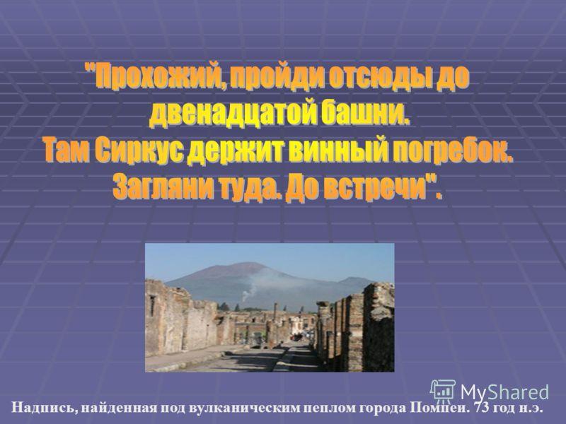 Надпись, найденная под вулканическим пеплом города Помпеи. 73 год н.э.