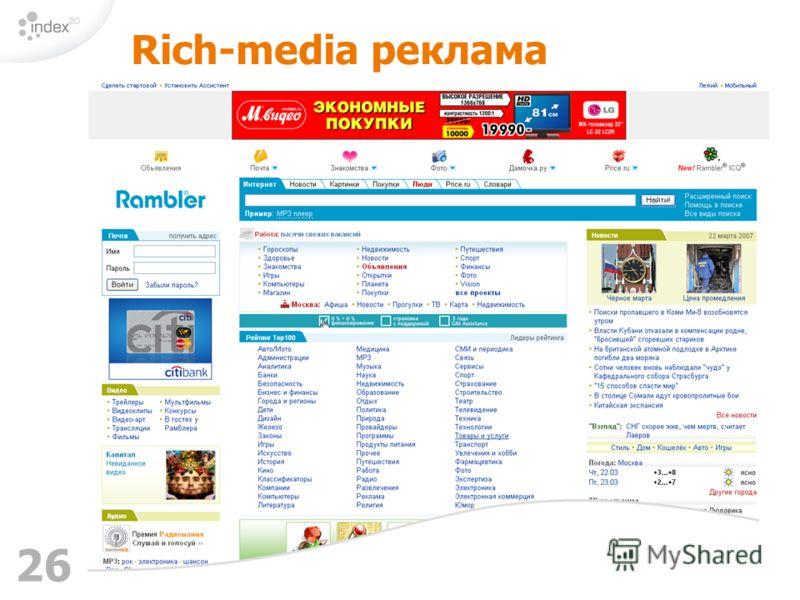 26 Rich-media реклама