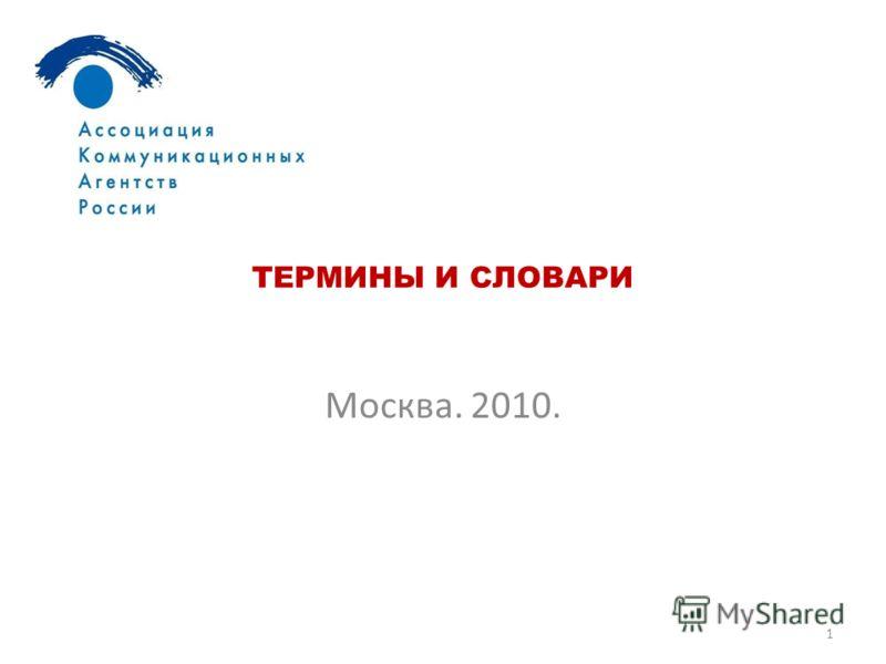 ТЕРМИНЫ И СЛОВАРИ Москва. 2010. 1
