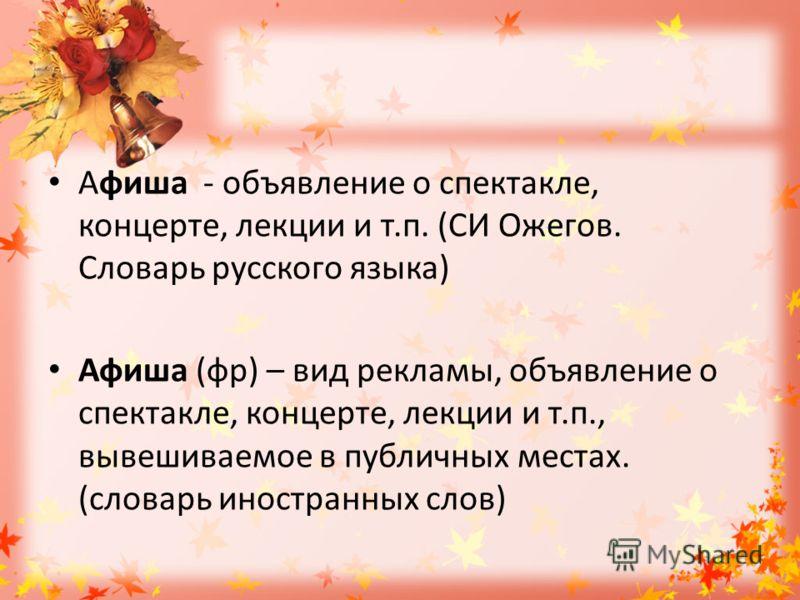 Помогите Муми-троллю и Снорку правильно составить объявление: Вчера, 30 ноября, пропала розовая с зелёными замочками кожаная сумка Муми-мамы. Вас ждёт неслыханное вознаграждение – пиршество. Обращаться к Муми-маме