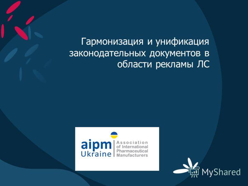 Гармонизация и унификация законодательных документов в области рекламы ЛС