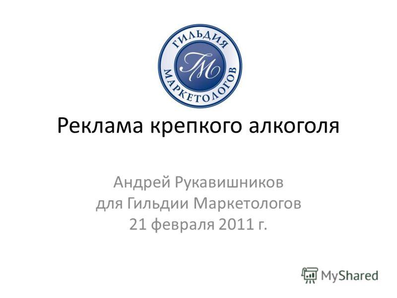 Реклама крепкого алкоголя Андрей Рукавишников для Гильдии Маркетологов 21 февраля 2011 г.
