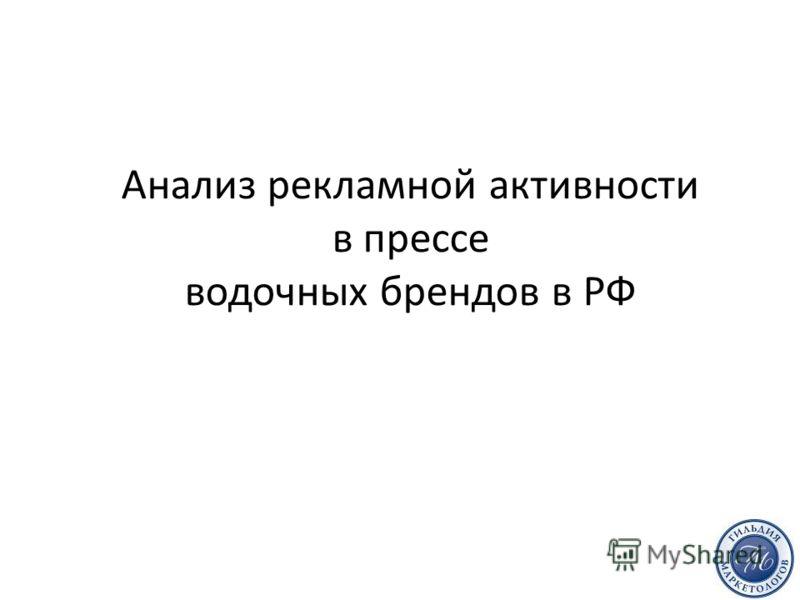 Анализ рекламной активности в прессе водочных брендов в РФ