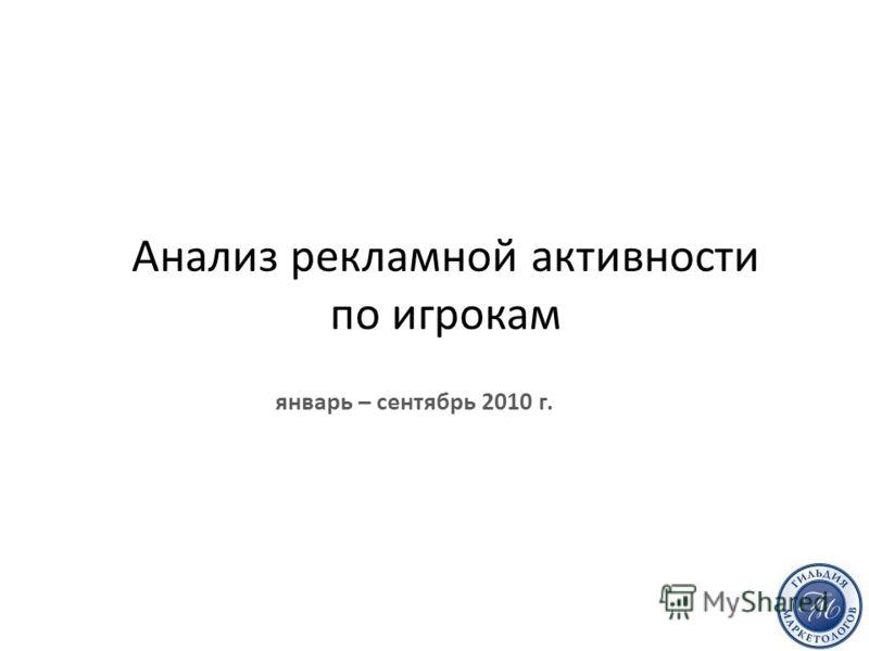 Анализ рекламной активности по игрокам январь – сентябрь 2010 г.