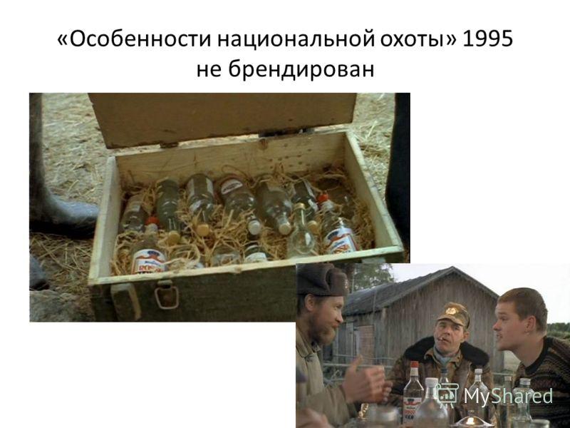 «Особенности национальной охоты» 1995 не брендирован