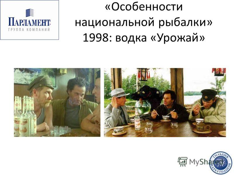 «Особенности национальной рыбалки» 1998: водка «Урожай»