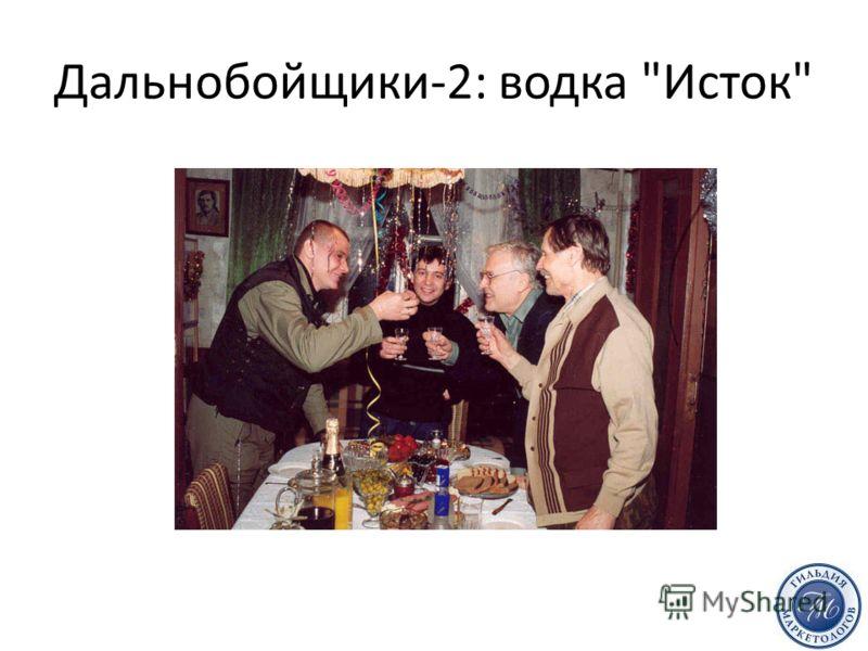 Дальнобойщики-2: водка Исток