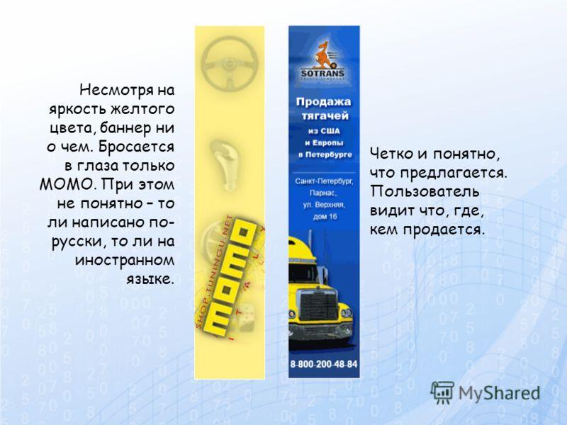 Несмотря на яркость желтого цвета, баннер ни о чем. Бросается в глаза только MOMO. При этом не понятно – то ли написано по- русски, то ли на иностранном языке. Четко и понятно, что предлагается. Пользователь видит что, где, кем продается.
