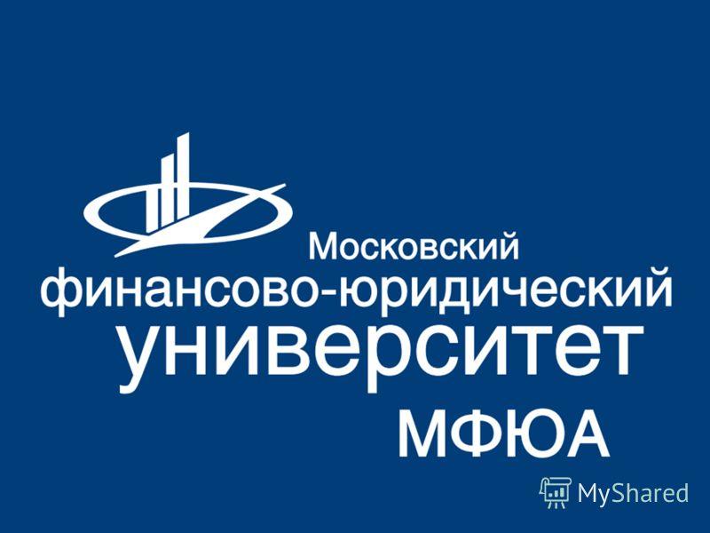 Ярославский филиал Московского финансово- юридического университета (МФЮА)