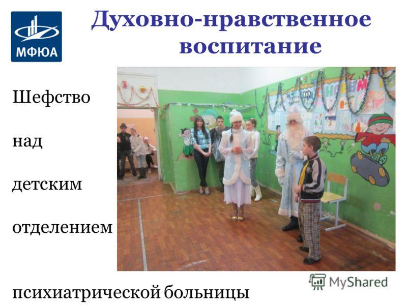 Духовно-нравственное воспитание Шефство над детским отделением психиатрической больницы