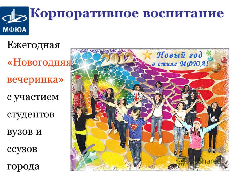 Корпоративное воспитание Ежегодная «Новогодняя вечеринка» с участием студентов вузов и ссузов города