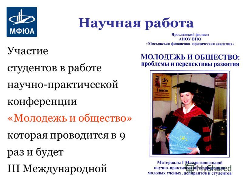 Научная работа Участие студентов в работе научно-практической конференции «Молодежь и общество» которая проводится в 9 раз и будет III Международной
