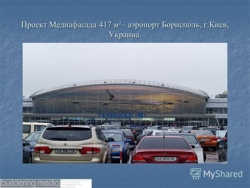 Проект Медиафасада 417 м²– аэропорт Борисполь, г.Киев, Украина.